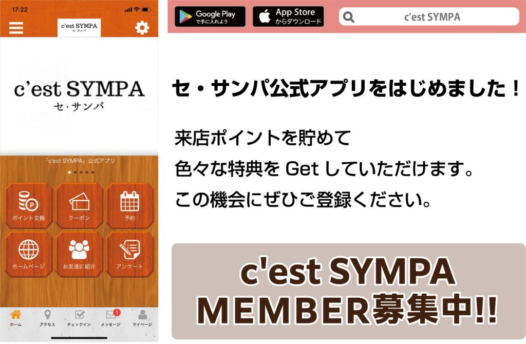 セ・サンパ公式アプリをはじめました!